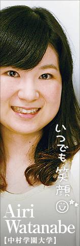 Airi Watanabe【中村学園大学】