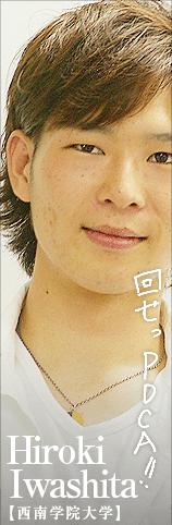 Hiroki Iwashita【西南学院大学】
