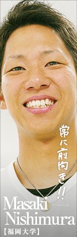 Masaki Nishimura【福岡大学】
